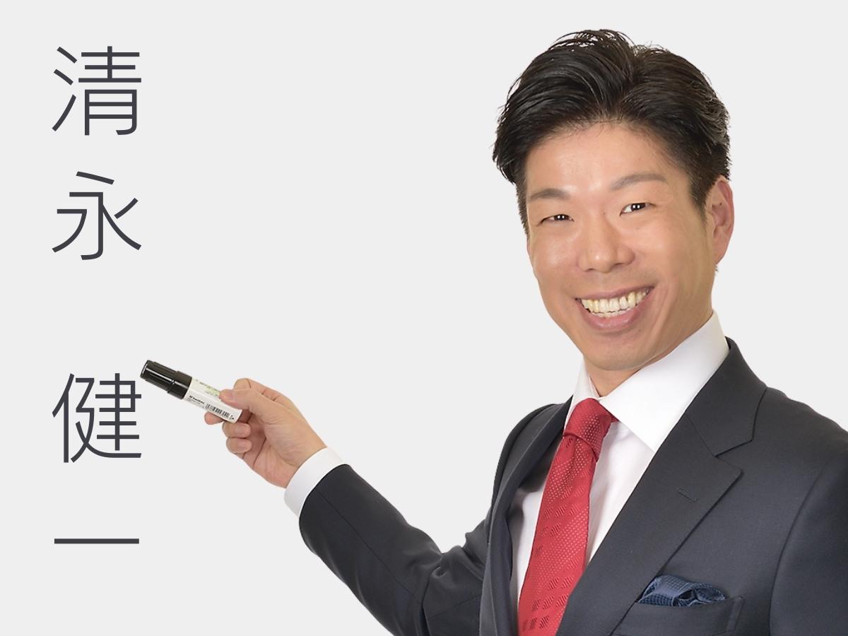 展示会営業(R)コンサルタント 清永 健一 氏